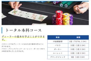 日本カジノ学院トータル本科コース内容