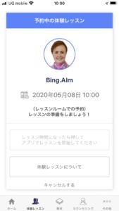 レアジョブアプリ予約確認画面