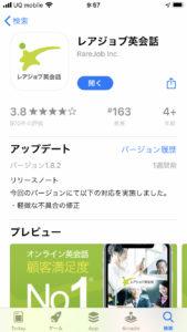 レアジョブアプリ